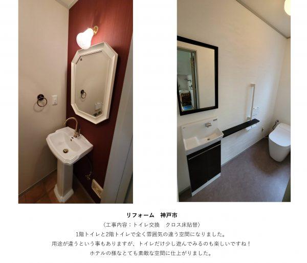 リフォーム 神戸市
